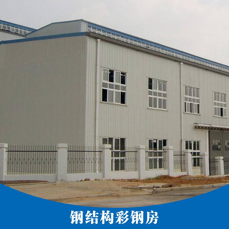 江西钢结构彩钢房批发