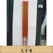 LJ011元宝香批发图片