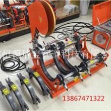供应250全自动PE管热熔焊机 煤改气专用全自动PE管热熔焊机批发