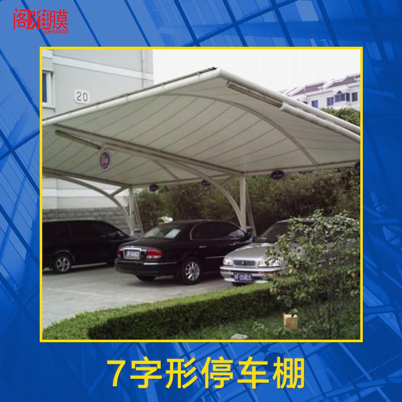 供应膜结构汽车遮阳棚