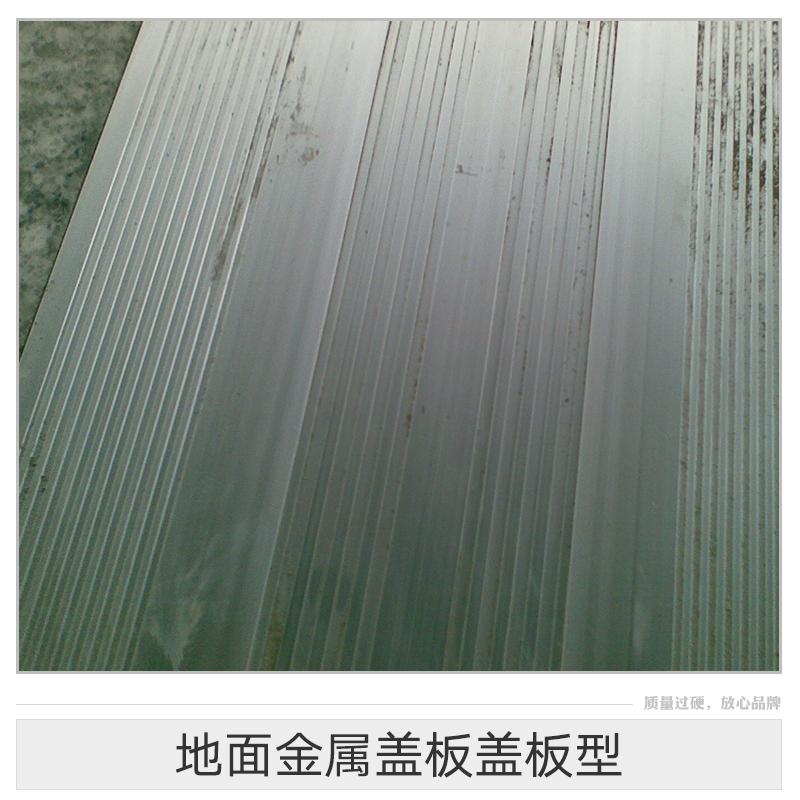 地面金属盖板盖板型变形缝 地面铝合金变形缝样板  地面卡锁型