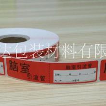 药品标签定做 药品标签印刷 药品标签印刷价格 医疗标签印刷 低温标签、医院标签、血袋标签批发