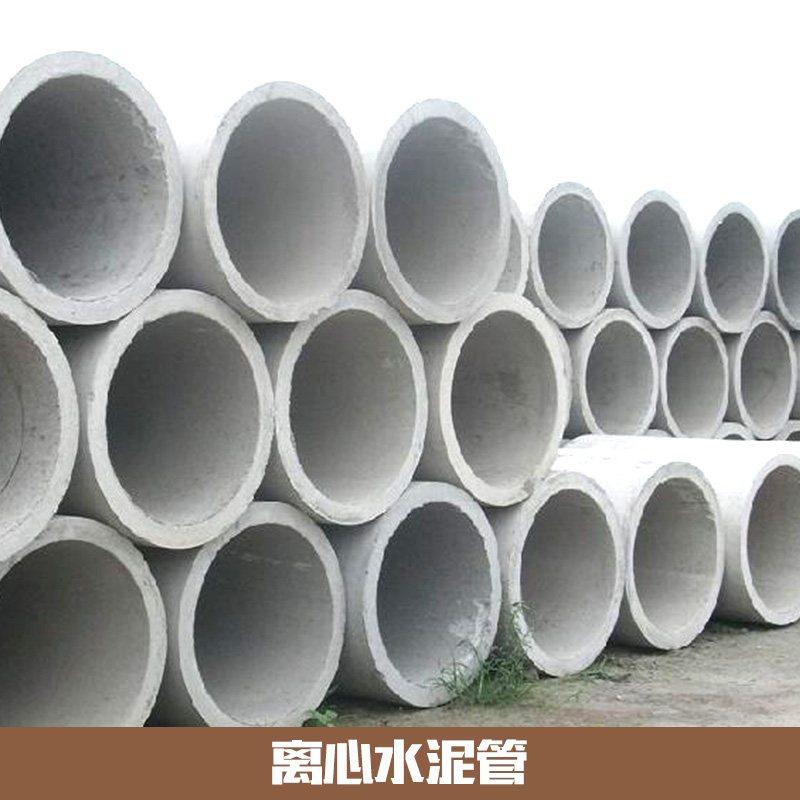 离心水泥管厂家 离心式混泥土水泥 承插口水泥管 离心水泥管