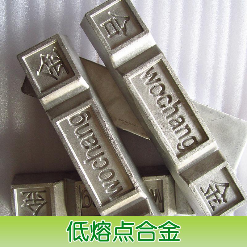 低熔点合金产品  防辐射低熔点合金  低熔点控温易熔合金