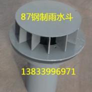 87型钢制雨水斗图片