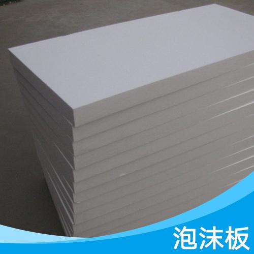 泡沫板保温隔热泡沫板泡沫保护板EPS塑料泡沫板包装泡沫板 肇庆泡沫板 泡沫板厂家