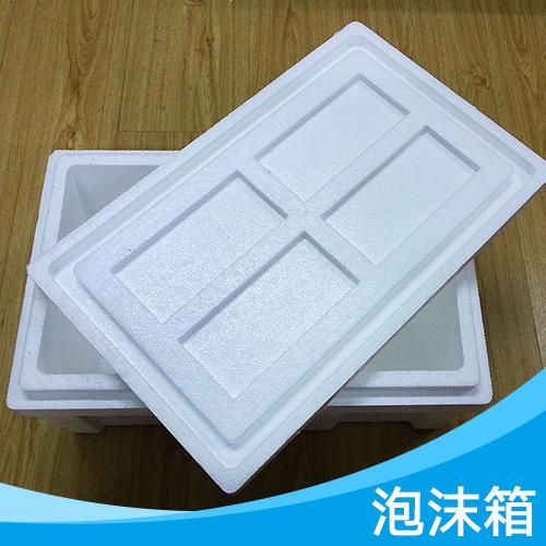 泡沫箱食品冷藏包装运输泡沫箱保鲜泡沫箱高密度泡沫保温箱