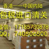 香港货物到广州包税进口,广州包税进口清关公司
