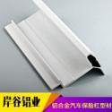 铝合金汽车保险杠型材图片