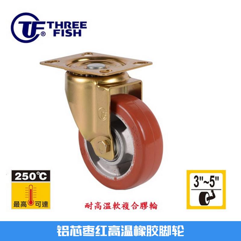铝芯枣红高温橡胶脚轮 铝芯枣红高温橡胶脚轮供应商 耐高温脚轮批发
