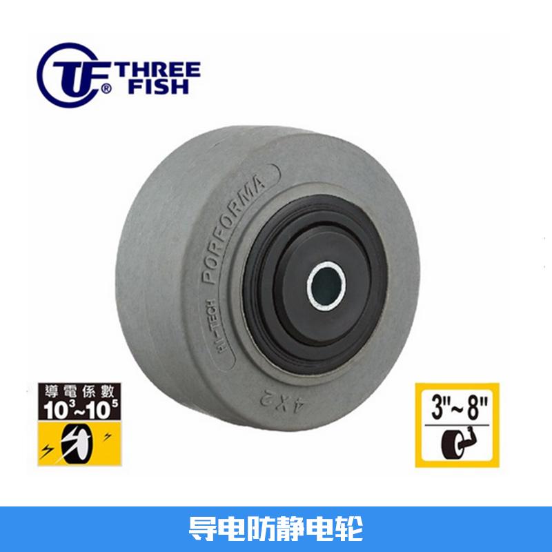 导电防静电轮图片/导电防静电轮样板图 (1)