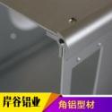 角铝型材产品图片