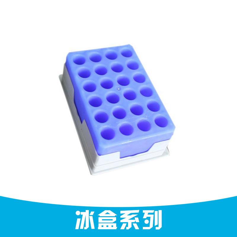 冰盒系列 PCR冷冻冰盒 医用冷链冰盒 蓄冷冰盒 PCR冰盒系列 24孔PCR冰盒系列