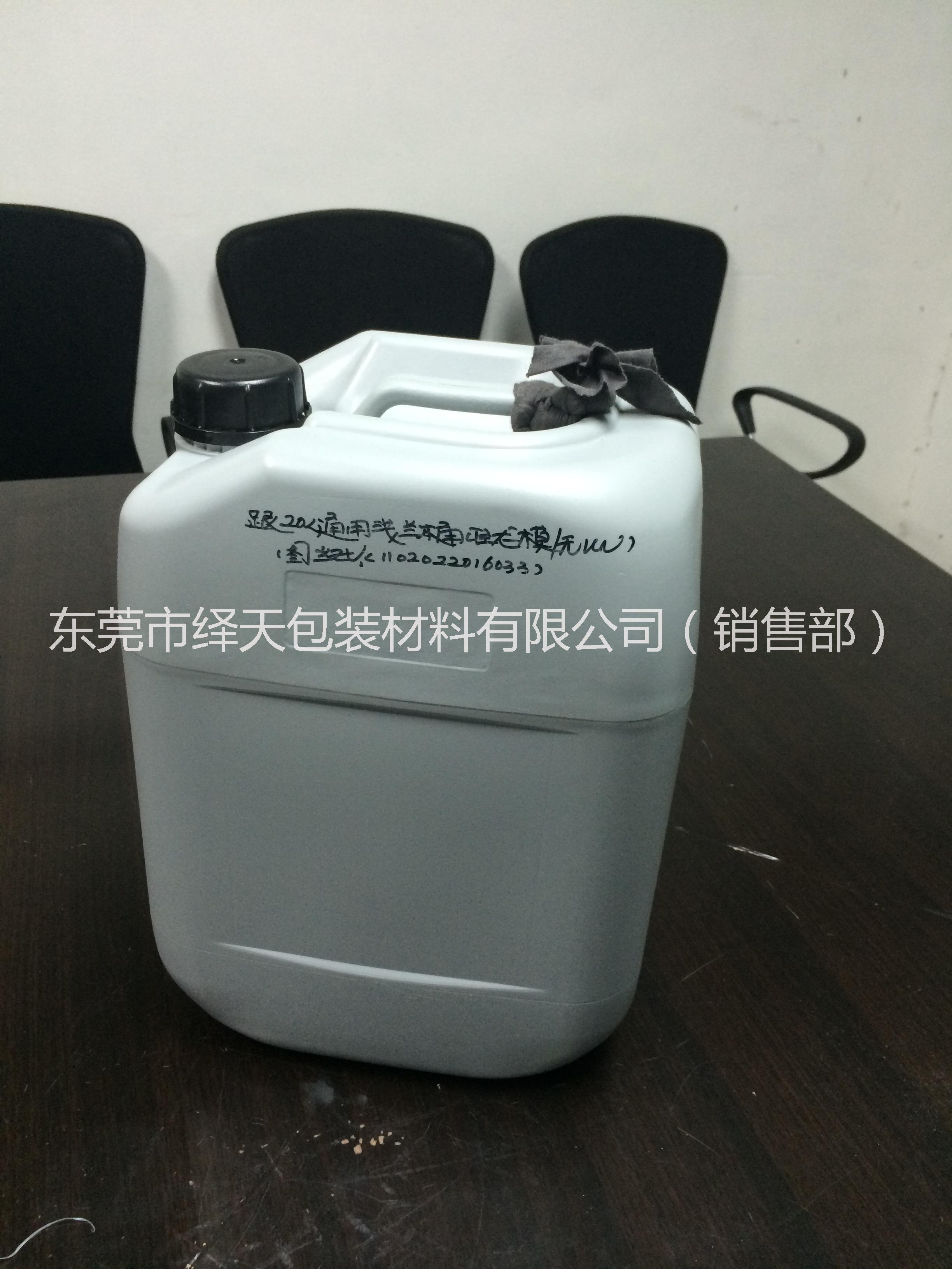 深圳20l油桶带盖价格