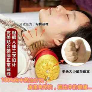 康备克药枕(颈椎型)图片