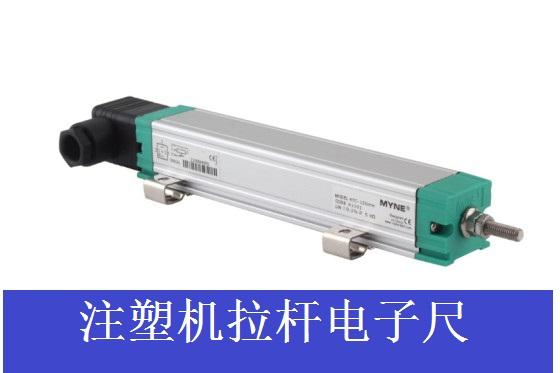 注塑机电子尺 注塑机修理 维修注塑机 专业维修电子尺 价格优惠 注塑机电子尺维修