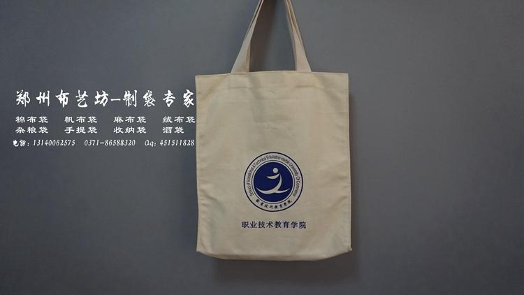 双鸭山手提袋定做 帆布袋手提袋免费设计(图片)