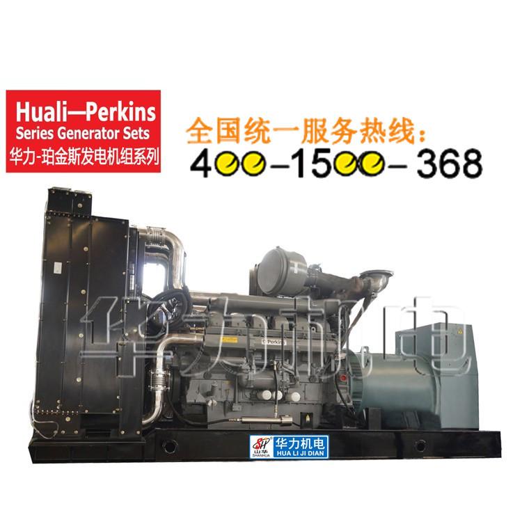 华力机电 - 珀金斯发电机组系列 发电机厂家 发电机价格 发电机