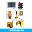 太阳能移动信号灯 指示信号灯 移动信号灯 交通指示信号灯厂家
