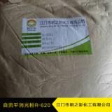 自流平消光粉R-620 地坪涂料消光粉 抗刮耐磨改性消光粉 涂料添加剂