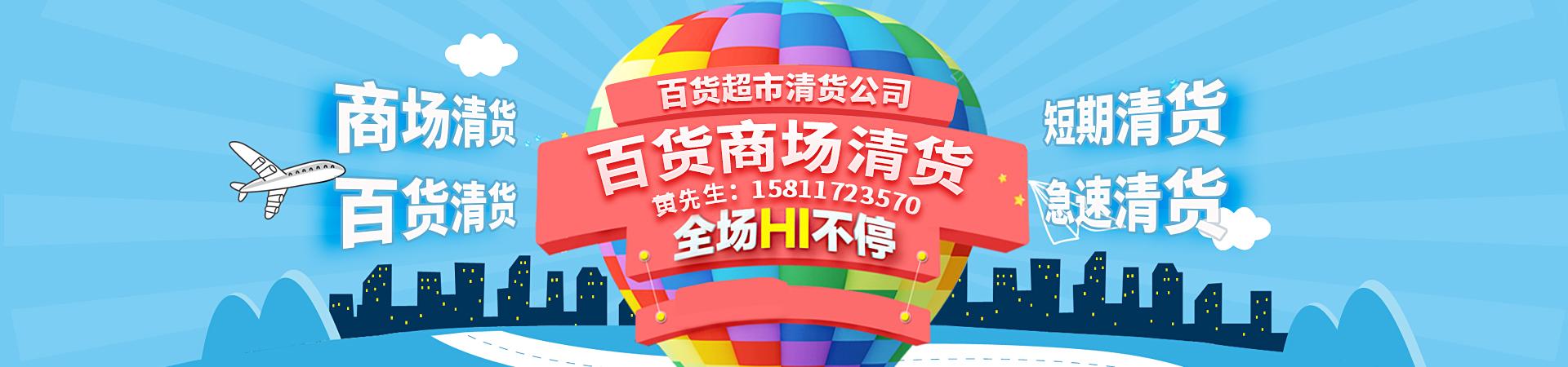 清货公司 广州哪里有清货公司 广州清货电话 深圳市清货