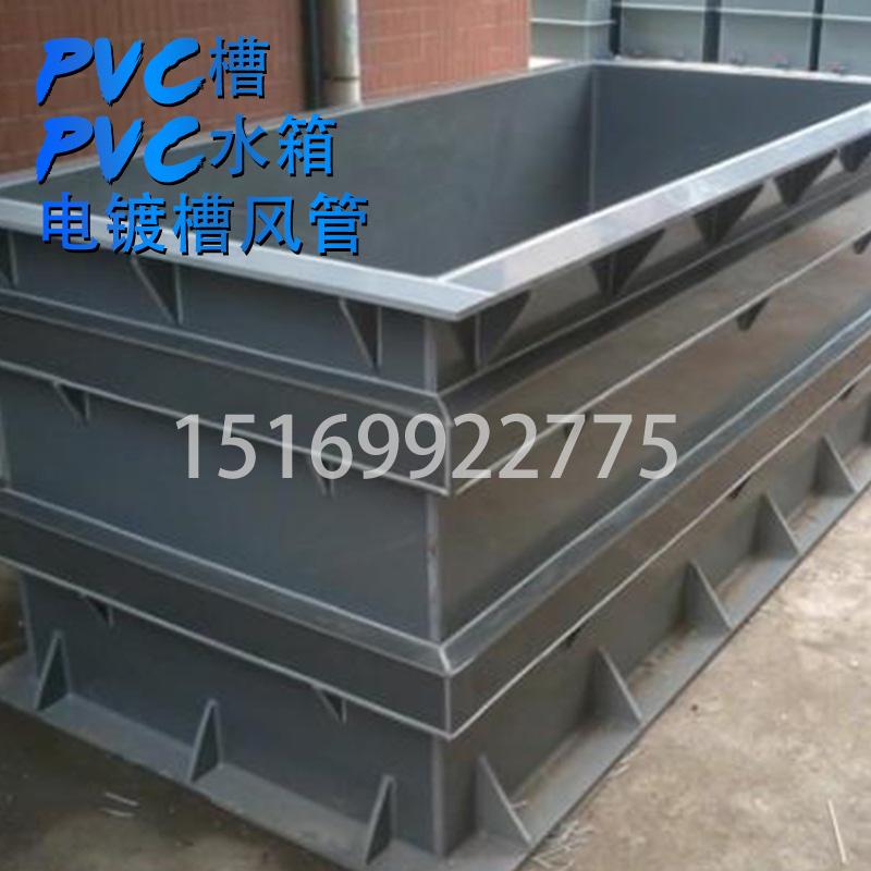 PVC槽 pvc水箱 PVC电镀槽 聚氯乙烯异型材 烯异型材 PVC塑料制品