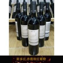 斯多比 赤霞珠红葡萄酒 干红葡萄酒 原装进口红酒 高档红葡萄酒图片