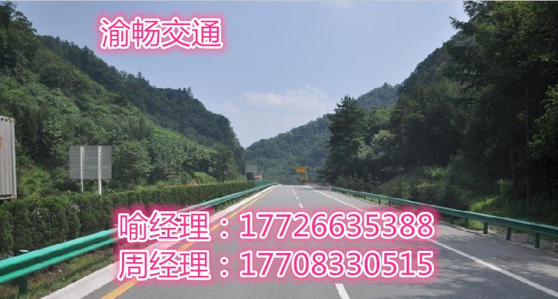 重庆哪里有波形梁钢护栏生产厂家价格及图片、图库、图片大全