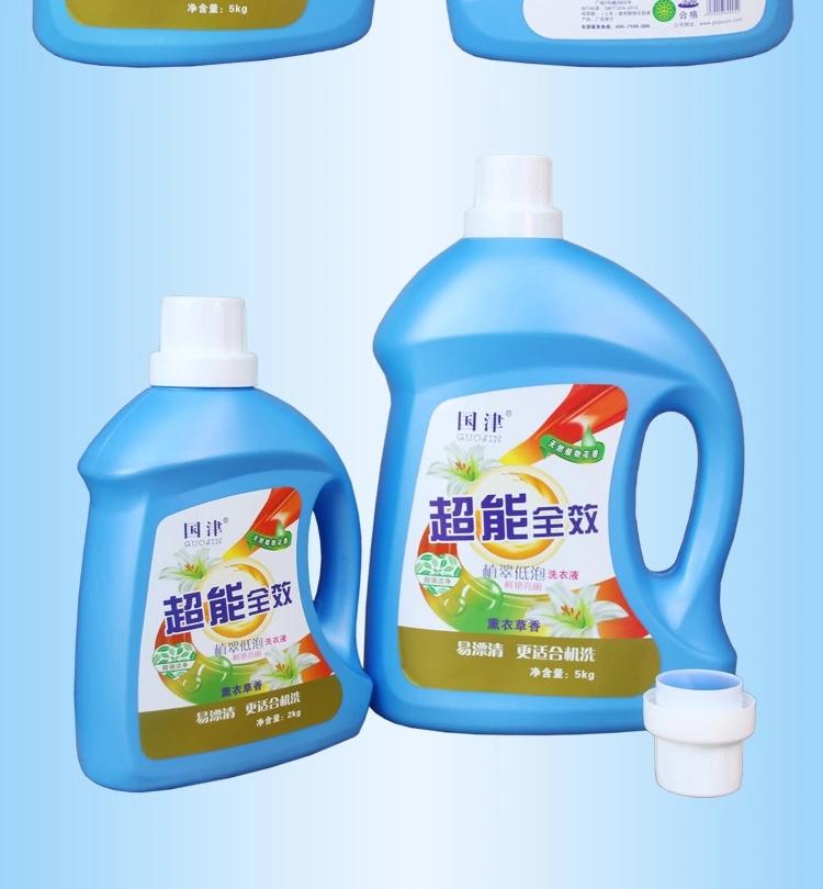 南宁国三供应洗衣液|广西洗衣液批发|广西洗衣液厂家直销