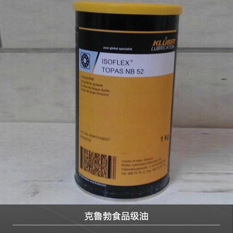 深圳克鲁勃食品级油 深圳轴承润滑脂 深圳食品级润滑油 压缩机油