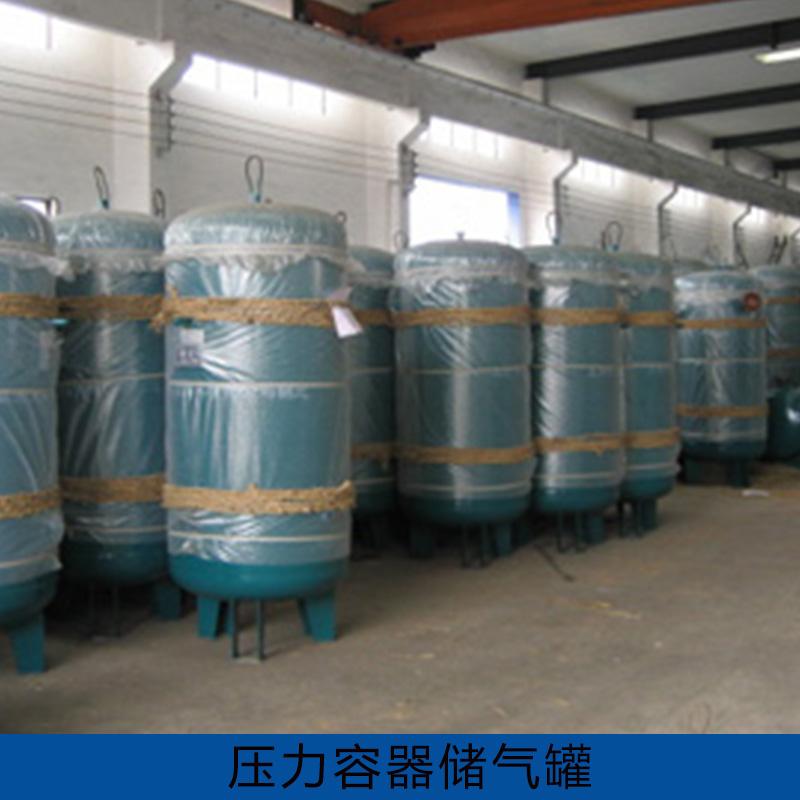 压力容器储气罐 容器储气罐 不锈钢压力容器 储气罐厂家直销 供应东莞压力容器、储气罐办使用证