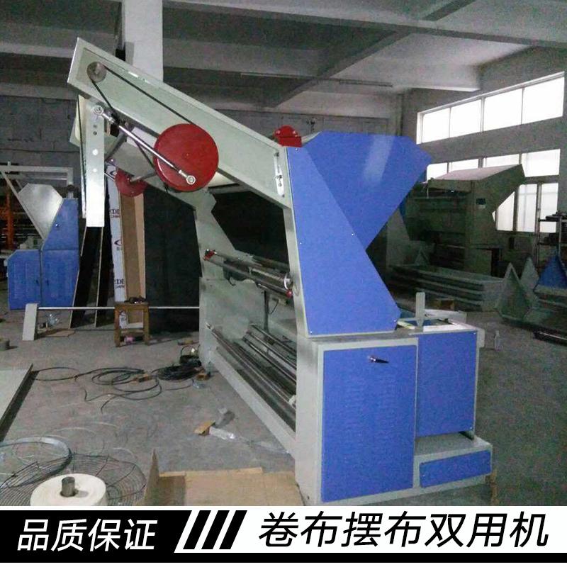 JD551LBB-E卷布/摆布双用机 织物检验平幅卷筒摆幅一体机
