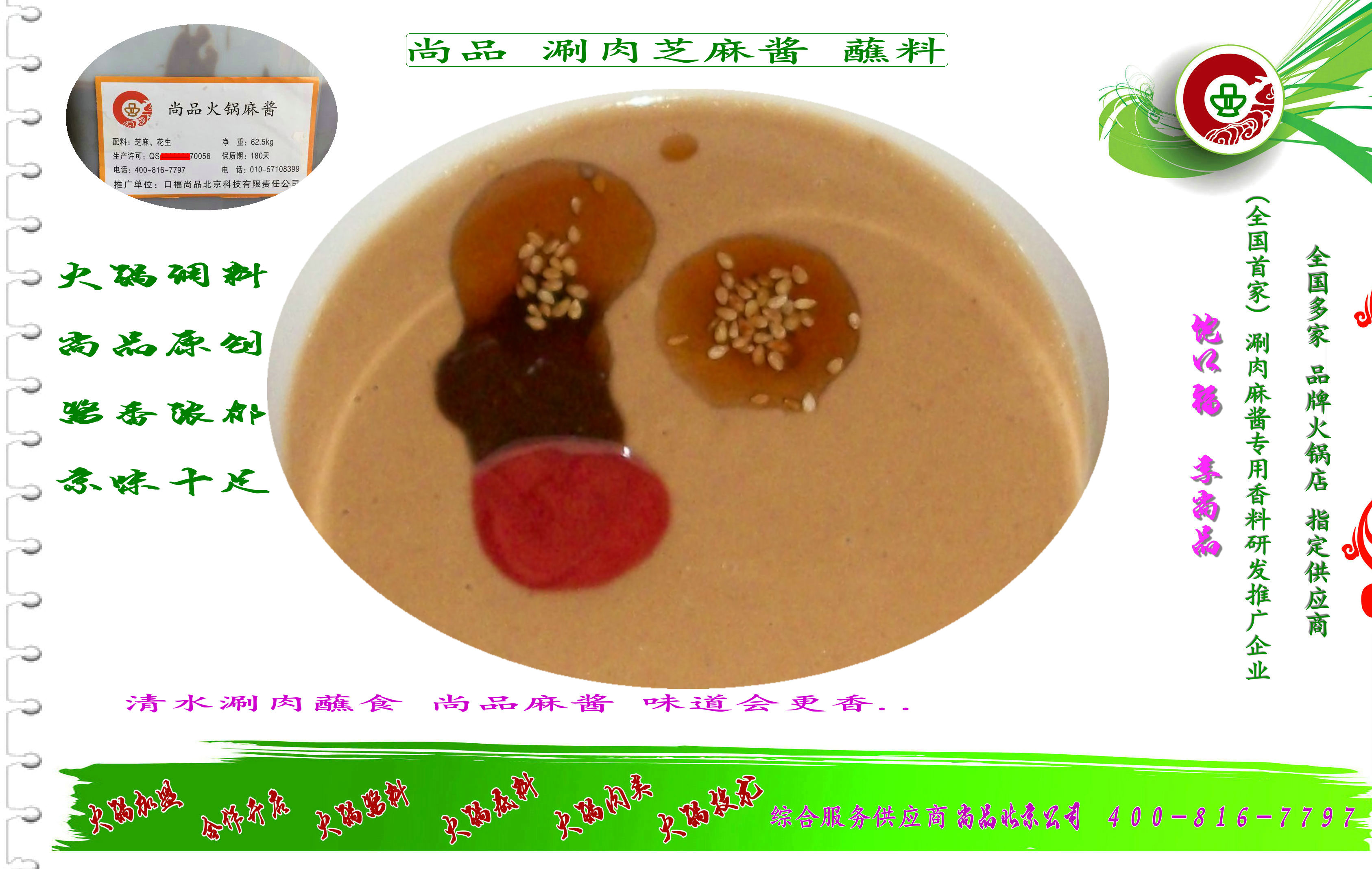 供应涮涮吧麻酱小料涮羊肉芝麻酱 尚品火锅/涮涮吧/麻酱小料 尚品火锅/涮涮吧/麻酱小料