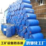 环保空调专业冷却塔循环水 发电机组防冻液生产厂批发