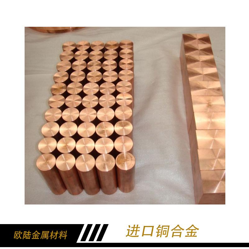 进口铜合金 铜合金 铝铜合金 铜合金铸造 进口铜合金厂家