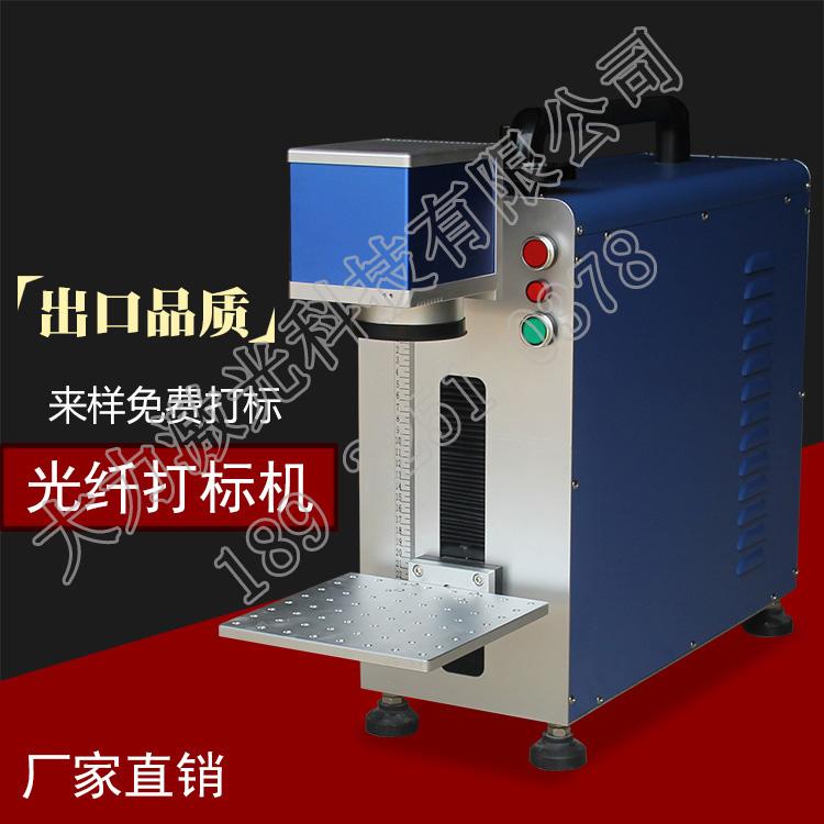 激光打标机 激光打标 激光打码机 激光镭雕机 码机 光纤雕刻机