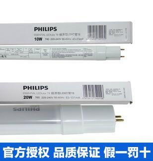 飞利浦LED灯管 T8经济型 LED灯管 7.5W/10W/15W 19W/25W