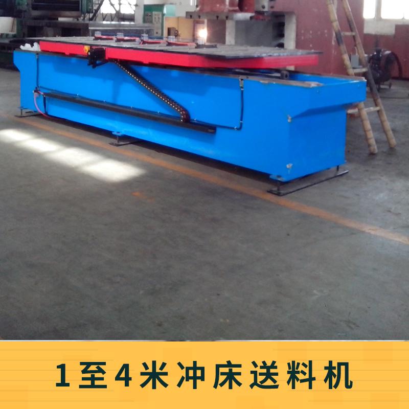 1至4米冲床送料机销售