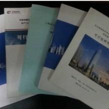 深圳可行性研究报告价格表