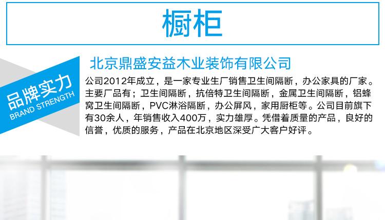 供应北京整体衣柜定制厂家报价 安益卫生间隔断橱柜衣柜,北京隔断厂