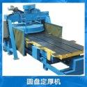 供应圆盘定厚机 板材机械石英石铝圆盘定厚机 高品质设备欢迎致电