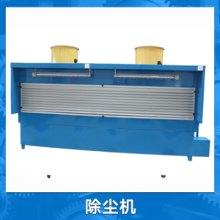 供应除尘机设备 环保水洗打磨除尘机 多层过滤冲洗高品质工业吸尘器图片