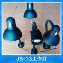 jb-13工作灯 防水防爆机床工作灯 数控机床工作灯 机床照明工作灯 机床工作检修灯