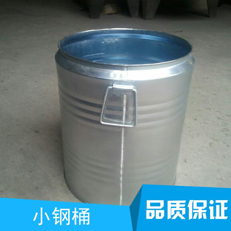 小钢桶直销 小铁桶 小钢桶厂家 小钢桶 小钢桶供应商