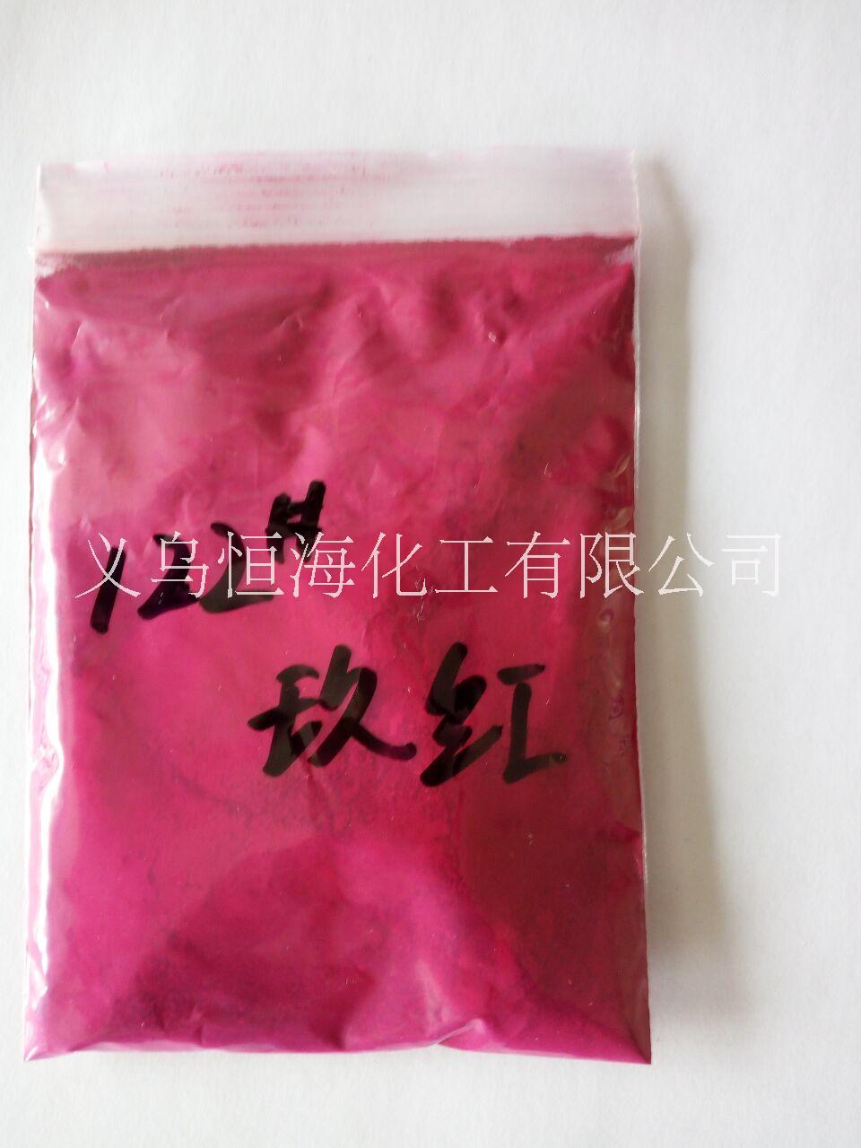 厂价供应耐高温122#玫红  颜料红122  PR.122 色粉