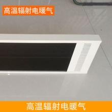 新疆高温辐射电暖气 高温辐射电暖气 取暖器 室内电暖气 家家暖阳阳商贸有限公司