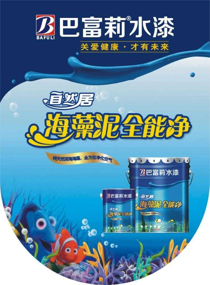 巴富莉水漆 中国十大水漆最佳品牌 巴富莉漆