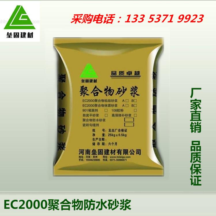 EC2000聚合物防水砂浆厂家 聚合物防水砂浆 防水砂浆厂家
