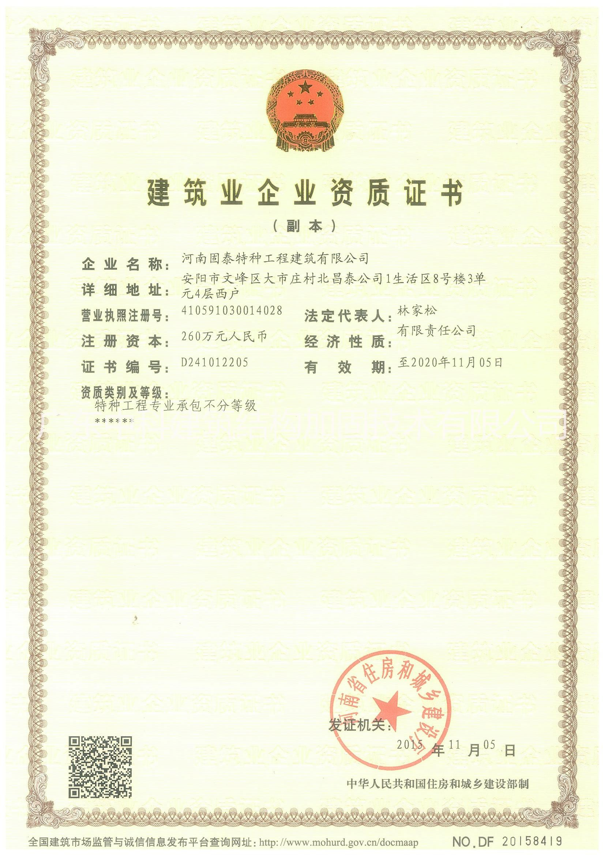 河南固泰特种工程建筑有限公司