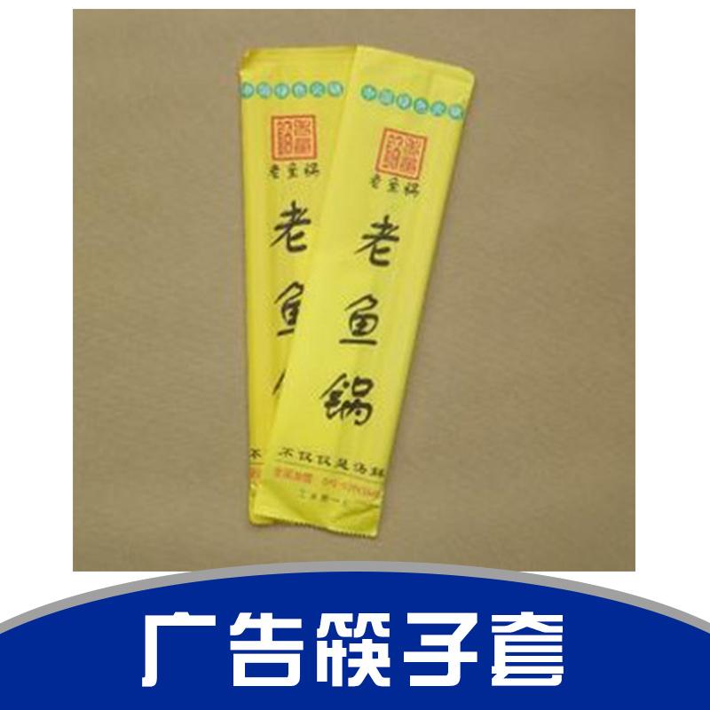 广告筷子套厂家直销 广告塑料筷子套 广告筷子套 一次性筷子套 一次性筷套定做 一次性透明筷套